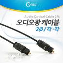 AAV2721 옵티컬 오디오 광케이블 S/PDIF TOSLINK 3M