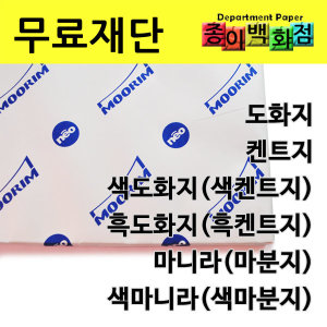 종이백화점/켄트지/마니라/마분지/색도화지/흑/도화지