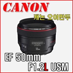신카_캐논정품 EF 50mm F1.2L USM 렌즈_오이만두