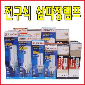장수 램프/두영 삼파장 형광등 11W 15W 20W 25W 30W