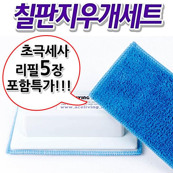 극세사 칠판지우개+패드5장/분필 물백묵 지우개