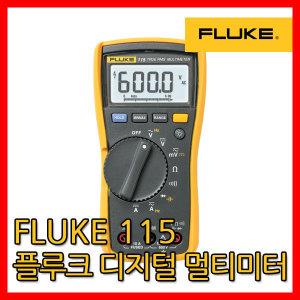 플루크 정품/Fluke 115/디지털 멀티미터/테스터기