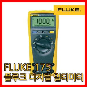 플루크/Fluke 175/디지털 멀티미터/멀티메타/계측기