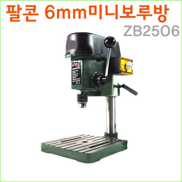 팔콘 미니보루방6mm(ZB2506)/탁상보루방/벤치드릴