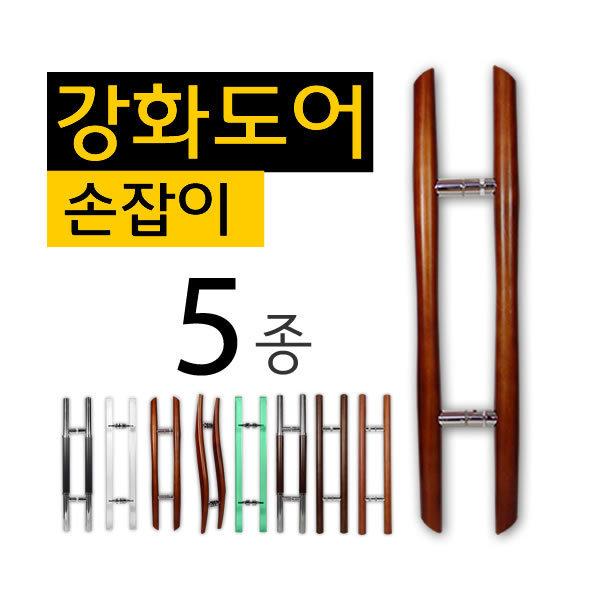 스텐 원목강화도어손잡이 유리문손잡이나사간격340mm