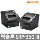 빅솔론 SRP-350III 포스프린터 영수증출력기 srp350