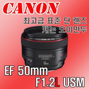 dn_병행수입_캐논 EF 50mm F1.2L USM 렌즈_무료배송_