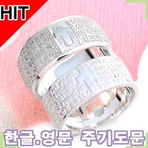 럭셔리 한글/영문판 주기도문 고급 실버반지(20921sr)