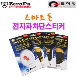 스마트폰 전자파차단스티커/핸드폰/휴대폰/제로파