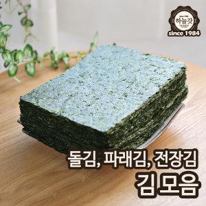 하늘갓 최상급 햇김 돌김 파래김 김밥김 청태 100장
