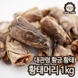 하늘갓 대관령 특상품 황태머리 김장육수 국물용 1kg