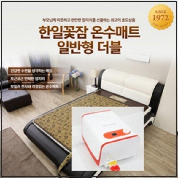한일꽃잠 온수매트 일반형 더블/카라멜/루비