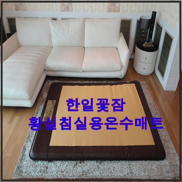 한일꽃잠 싱글 침실용 온수매트(황실)/침대와온돌겸용