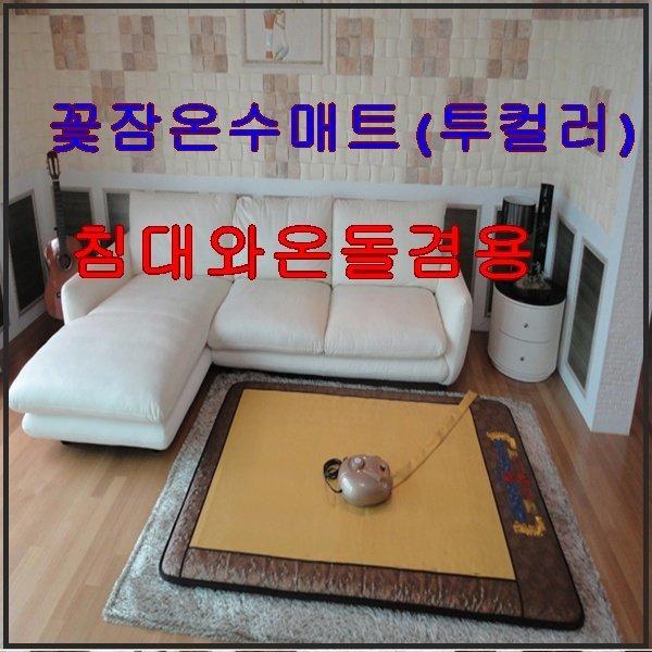 한일꽃잠 온수매트 투컬러 싱글 침실용 온수매트