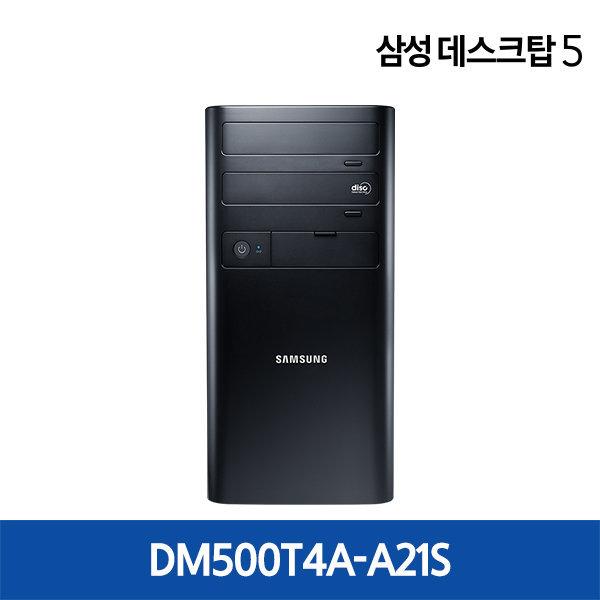FINE 삼성DM500T4A-A21S+SSD250GB교체(키보드+마우스)