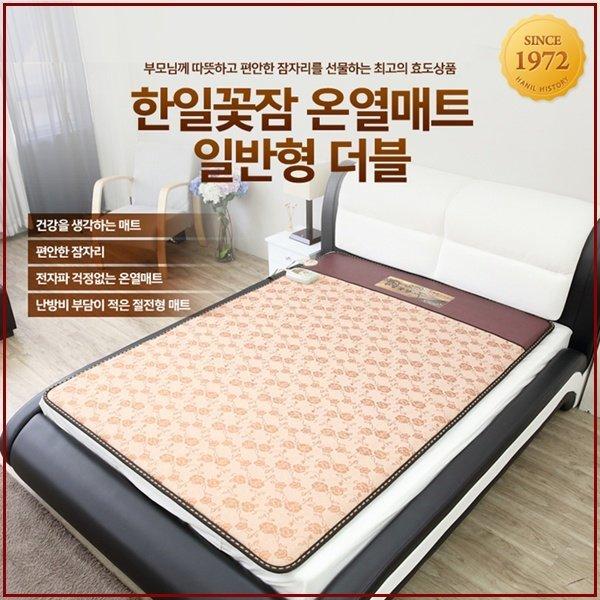 한일꽃잠 온열매트 일반형더블/편안한잠자리/효도선물