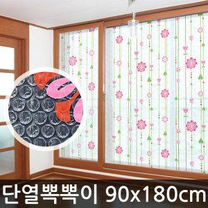 유리창 단열 뽁뽁이/창고정리 특가판매/에어캡 문풍지