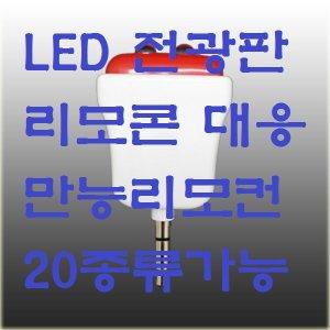 전광판 리모콘/전광판 리모컨/LED 리모콘/LED 리모컨