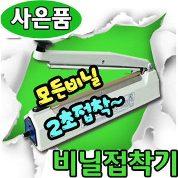 삼보테크正品 비닐실링기 모든비닐접착 씰링기 밀봉기