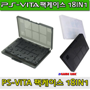 PS-VITA 게임팩케이스 18in1 / 비타 게임팩 케이스