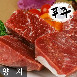 한정특가/곡물양지/장조림/ 거리 /호주산청정우