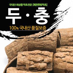 두충(복은것) 500g 국내산재배 최상품 엄선 정직판매