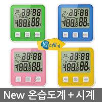 (정품 디지털 온습도계)시계 온도 습도 온도계 습도계