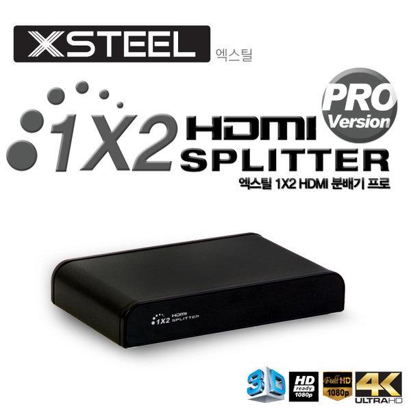 엑스틸 1x2 HDMI PRO 분배기