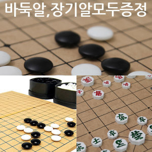 국산특가무료배송/바둑세트/바둑판+바둑알+장기알세트