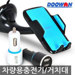시크론 차량용거치대/차량용충전기/충전케이블/쏘렌토