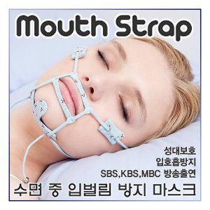 입벌림방지마스크/마우스스트랩/입호흡/코호흡/입벌림