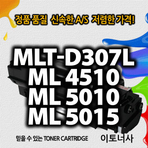 재생토너 MLT-D307L ML-4510ND ML-5010ND ML-5015ND