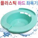 플라스틱 하드 좌욕기/좌욕대야/임산부/출산후/PVC
