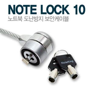 노트북 잠금장치 열쇠식 켄싱턴 락 자물쇠 노트락 10