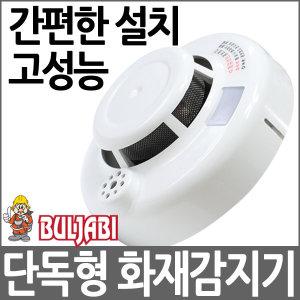 불잡이/단독경보형연기감지기/화재감지기/화재경보기