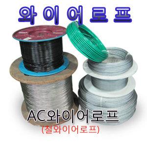 국산와이어로프1.2mm~9.5mm철와이어쇠줄쇠로프/국내산
