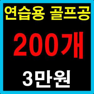 연습용골프공 200개 로스트볼