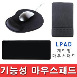 최고급 패드/젤패드/마우스패드/손목보호/LPAD/장패드