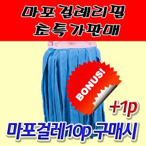 마포걸레-초극세사원단/대걸레/마대걸레/마포걸레리필