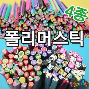 미니어쳐 토핑 50개/폴리머/미니어처/만들기/토핑스틱
