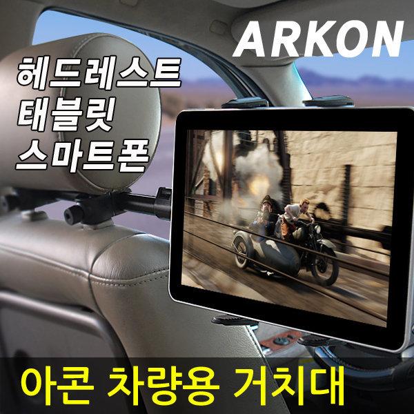 아콘 차량용 태블릿 거치대 헤드레스트 뒷좌석