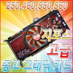 [중고]중고그래픽카드 GTS250 GTS450 GTX460 GTX560
