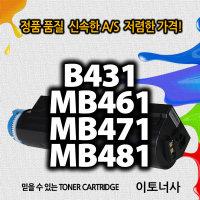 재생토너 B431 B431DN B411 B431D MB461 MB471 MB491
