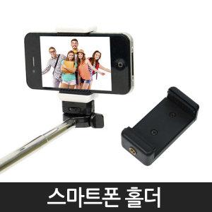 스마트폰 홀더/거치대/헤드/미니삼각대/셀카봉/집게/