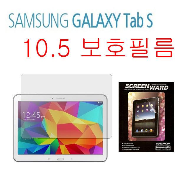 갤럭시탭 S 10.5 보호필름/탭 S 10.5 LTE 보호필름