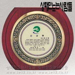랭키닷컴 1위 상패만드는사람들
