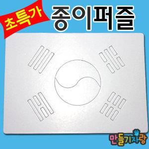 태극기퍼즐 20조각/종이퍼즐/퍼즐만들기/태극기/퍼즐