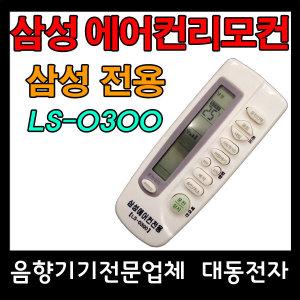 LS-0300 삼성에어컨 리모컨 냉난방 하우젠 리모콘만능
