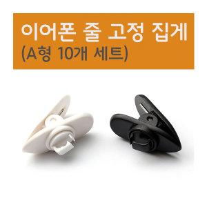 노부나가  이어폰 고정 클립 (이어폰 집게) x 10개