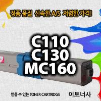 재생토너 44250708 OKI C110 C130 MC160